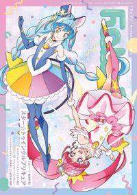 Febri(フェブリ) Vol.56 [巻頭特集]スター☆トゥインクルプリキュア[雑誌]