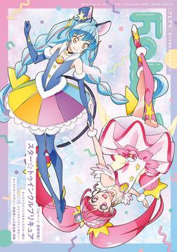 Febri(フェブリ) Vol.56 [巻頭特集]スター☆トゥインクルプリキュア[雑誌]-電子書籍