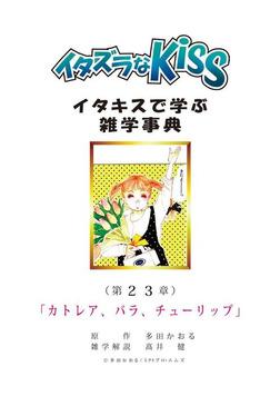 イタズラなKiss~イタキスで学ぶ雑学事典~ 23-電子書籍