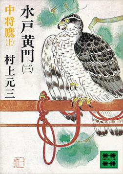 水戸黄門(三)中将鷹(上)-電子書籍