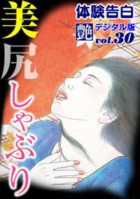 【体験告白】美尻しゃぶり ~『艶』デジタル版 vol.30~