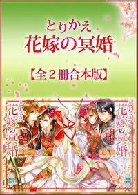 とりかえ花嫁の冥婚全2冊合本版(講談社X文庫)