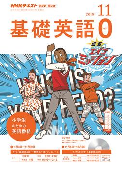 NHKテレビ・ラジオ 基礎英語0 2018年11月号-電子書籍