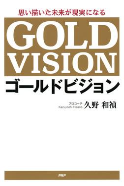 思い描いた未来が現実になる ゴールドビジョン-電子書籍