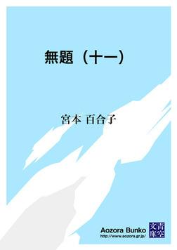 無題(十一)-電子書籍