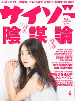 サイゾー2014年6月号-電子書籍