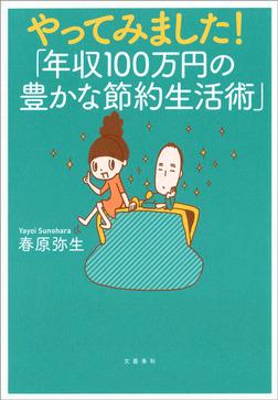 やってみました!「年収100万円の豊かな節約生活術」-電子書籍