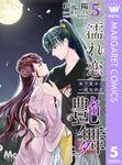 濡れ恋艶舞 年下皇子の一途な求愛(マーガレットコミックスDIGITAL)