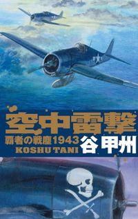覇者の戦塵1943 空中雷撃