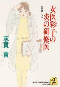女医彩子の炎の研修医
