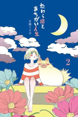 たわら猫とまちがい人生 (2)-電子書籍