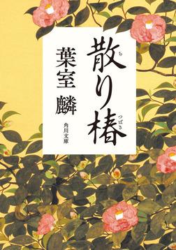 散り椿-電子書籍
