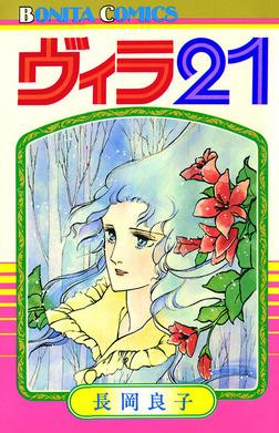 ヴィラ21-電子書籍