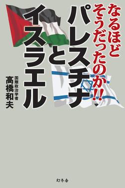 なるほどそうだったのか!! パレスチナとイスラエル-電子書籍