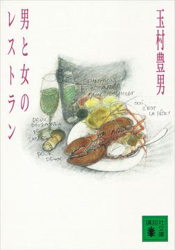 男と女のレストラン-電子書籍