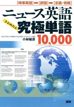 ニュース英語究極単語10000-電子書籍