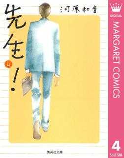 先生! 4-電子書籍