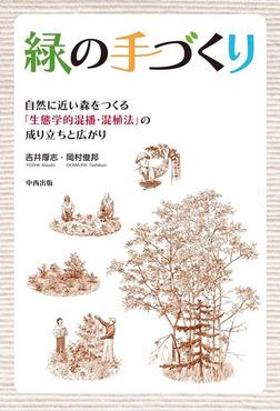 緑の手づくり―自然に近い森をつくる「生態学的混播・混植法」の成り立ちと広がり-電子書籍