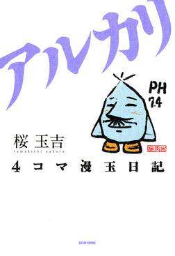 4コマ漫玉日記 アルカリ-電子書籍