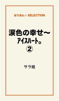 涙色の幸せ~アイスハート。(2)