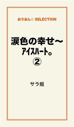涙色の幸せ~アイスハート。(2)-電子書籍