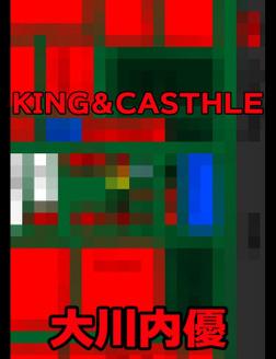 【KING&CASTHLE】-電子書籍