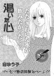 ブラック主婦 vol.4~渇いた心~