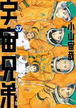 宇宙兄弟 オールカラー版(37)-電子書籍