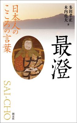 日本人のこころの言葉 最澄-電子書籍