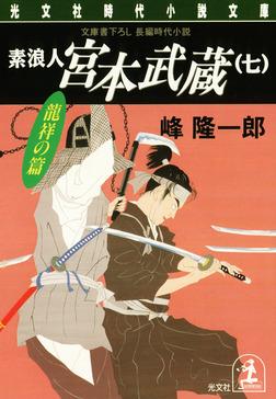 素浪人 宮本武蔵(七)〈龍祥の篇〉-電子書籍