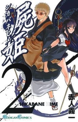 屍姫 2巻-電子書籍