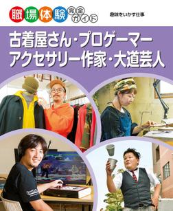 古着屋さん・プロゲーマー・アクセサリー作家・大道芸人-電子書籍