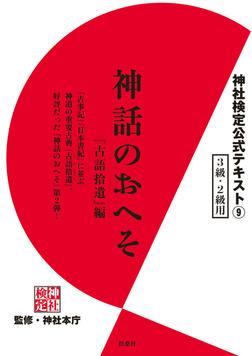 神社検定 公式テキスト9 神話のおへそ『古語拾遺』編-電子書籍