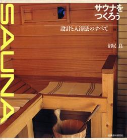 サウナをつくろう:設計と入浴法の全て-電子書籍