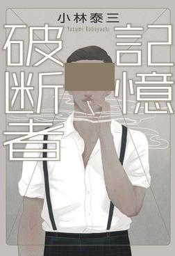 記憶破断者-電子書籍