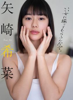 【デジタル限定】矢崎希菜写真集「いい女に撮ってもらうんだぞ。」-電子書籍