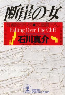 断崖の女-電子書籍