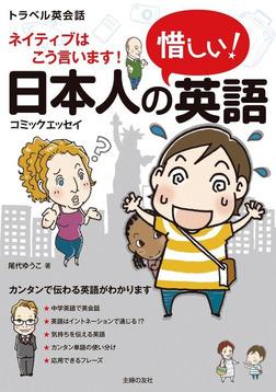 日本人の惜しい!英語-電子書籍