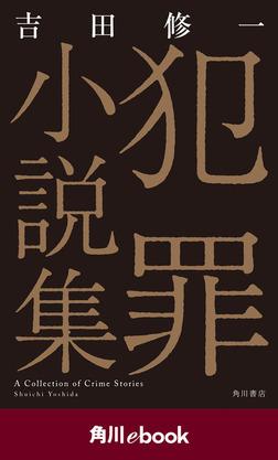 犯罪小説集 (角川ebook)-電子書籍