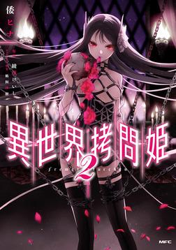 異世界拷問姫 2-電子書籍