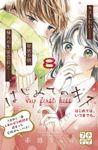 はじめてのキス プチデザ(8)