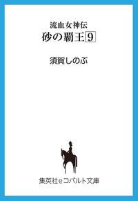 流血女神伝 砂の覇王9