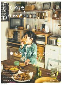 Come home! vol.38