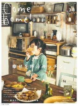Come home! vol.38-電子書籍