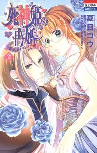 死神姫の再婚 ─薔薇園の時計公爵─ 2巻