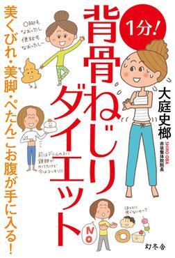 1分! 背骨ねじりダイエット-電子書籍