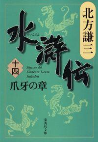 水滸伝 十四 爪牙の章