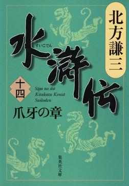 水滸伝 十四 爪牙の章-電子書籍