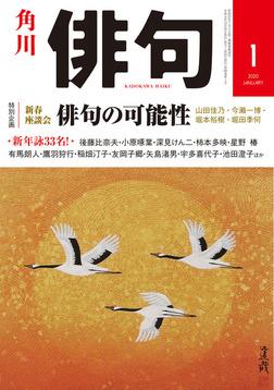 俳句 2020年1月号-電子書籍
