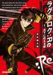 ラグナロク:Re 1.月下に吼える獣